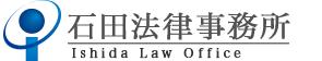 彦根の石田法律事務所